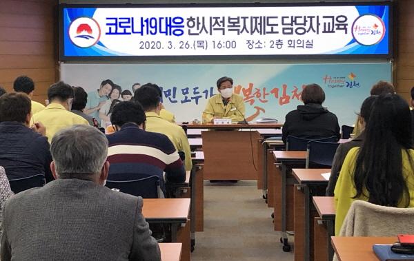 크기변환_사본 -김천시, 코로나19 대응 한시적 복지제도 운영-복지기획과(사진2).jpg