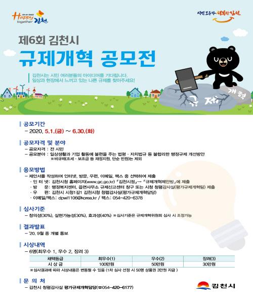 크기변환_사본 -제6회 김천시 규제개혁 공모전 개최-청렴감사실(사진).jpg