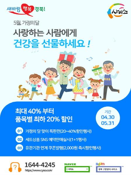 크기변환_사본 -경북_농식품_특판전_사이소_포스터.jpg