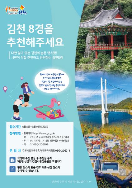 크기변환_사본 -김천 8경을 추천해주세요!-관광진흥과(사진1).jpg
