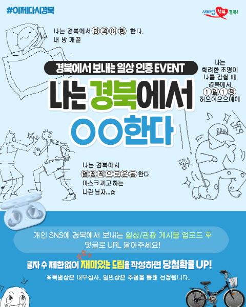 크기변환_사본 -도_sns_이벤트(포스터).jpg