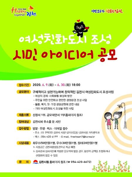 크기변환_사본 -여성친화도시 조성 시민 아이디어 공모-가족행복과(사진).jpg