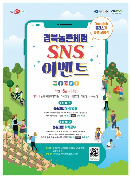 크기변환_사본 -농촌체험_SNS_인증_이벤트(홍보_포스터용).jpg