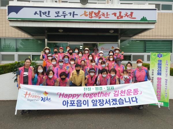 크기변환_사본 -아포읍 생활개선회 환경정화 활동 실시-아포읍(사진1).jpg