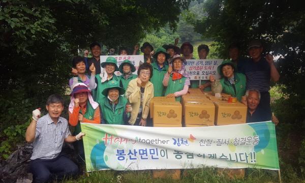 크기변환_사본 -봉산면새마을협의회, 이웃사랑, 나눔 행복 실천!!-봉산면(사진3).jpg