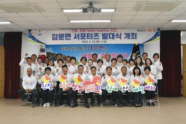 크기변환_사본 -Happy together 감문면 서포터즈 발대식 개최-감문면(사진3).jpg