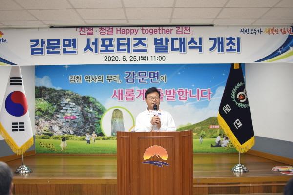 크기변환_사본 -Happy together 감문면 서포터즈 발대식 개최-감문면(사진1).jpg