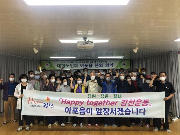 크기변환_사본 -아포읍 노인회, 정기회의 개최-아포읍(사진1).jpg