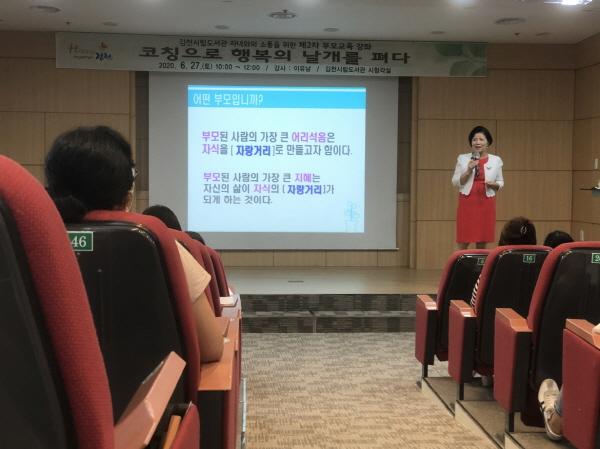 크기변환_사본 -김천시립 도서관 부모교육2.jpg