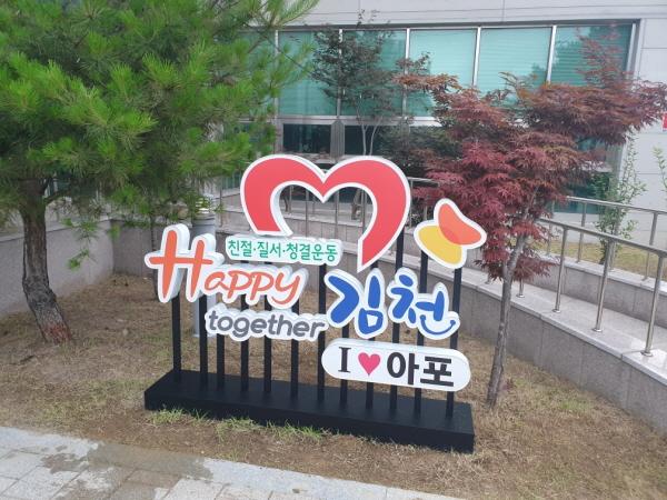 크기변환_사본 -Happy together 김천」운동 아포읍이 앞장서겠습니다!-아포읍(사진1).jpg