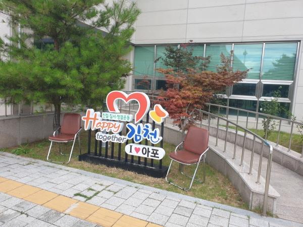 크기변환_사본 -Happy together 김천」운동 아포읍이 앞장서겠습니다!-아포읍(사진2).jpg