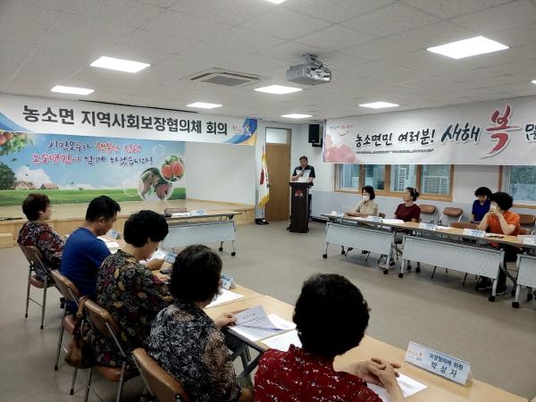 크기변환_사본 -농소면 지역사회보장협의체 정기회의 개최-농소면(사진1).jpg