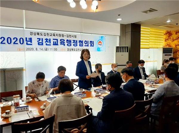 크기변환_사본 -김천교육지원청_교육행정협의회.jpg