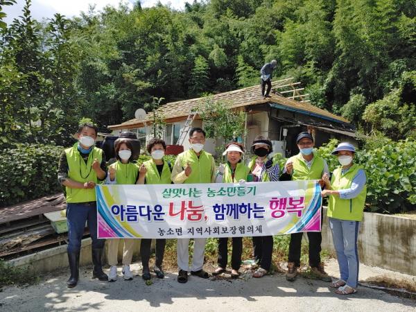 크기변환_사본 -농소면 지역사회보장협의체'사랑의 지붕수리'활동 전개-농소면(사진1).jpg