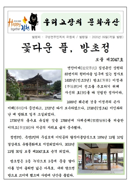 크기변환_사본 -구성면, 『우리고장 문화유산』소식지 발간-구성면(사진2).jpg