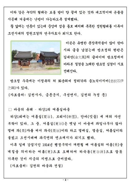 크기변환_사본 -구성면, 『우리고장 문화유산』소식지 발간-구성면(사진3).jpg