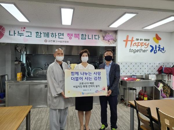 크기변환_사본 -한국교통안전공단, 안심 칸막이 기탁-복지기획과(사진1).jpg