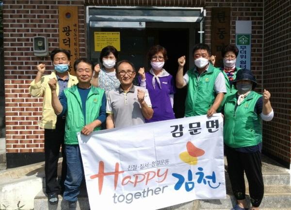 크기변환_사본 -감문면 「Happy together 청결운동」 실천-감문면(사진1).jpg