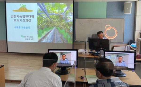 크기변환_사본 -김천시, 농업인대학 비대면 온라인교육 실시-농촌지도과(사진2).jpg