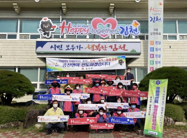 크기변환_사본 -깨끗한 마을 아름다운 증산-증산면(사진1).jpg