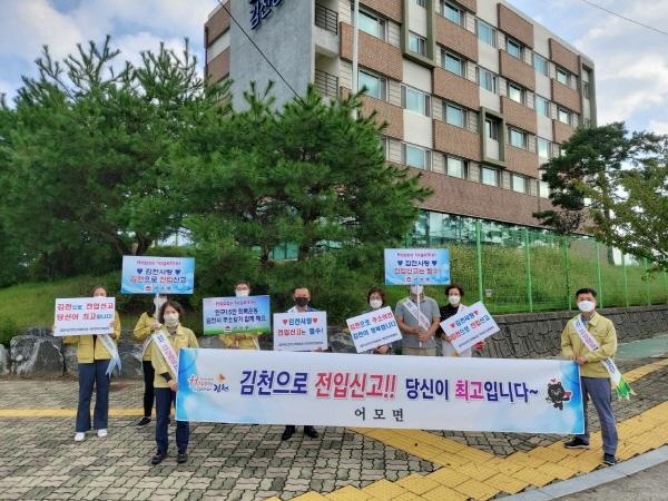 크기변환_사본 -'김천愛 주소갖기'운동 홍보 캠페인 실시-어모면(사진).jpg