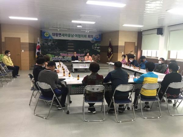 크기변환_사본 -대항면 새마을협의회 정례회의 개최 및 방역 실시-대항면(사진3).jpg