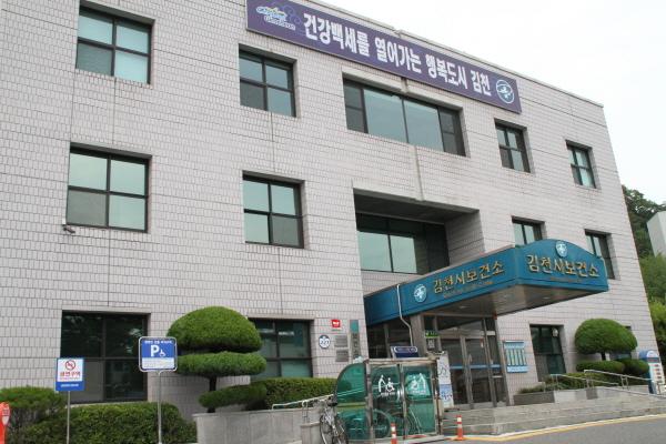 크기변환_김천시보건소.jpg