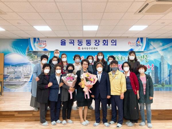 크기변환_사본 -율곡동, 10월 통장회의 개최-율곡동(사진1).jpg
