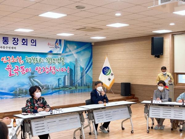 크기변환_사본 -율곡동, 10월 통장회의 개최-율곡동(사진4).jpg