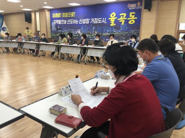 크기변환_사본 -율곡동, 10월 통장회의 개최-율곡동(사진3).jpg