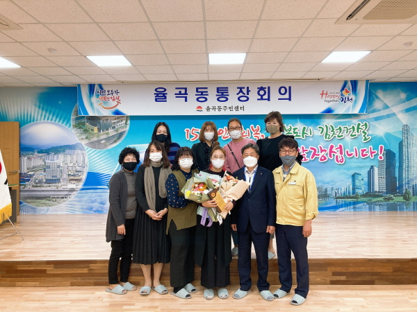 크기변환_사본 -율곡동, 10월 통장회의 개최-율곡동(사진2).jpg