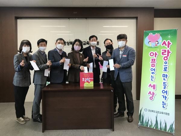 크기변환_사본 -김천교육지원청_2020 난치병 성금 모금2.jpg