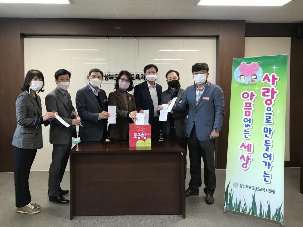 크기변환_사본 -김천교육지원청_2020 난치병 성금 모금1.jpg