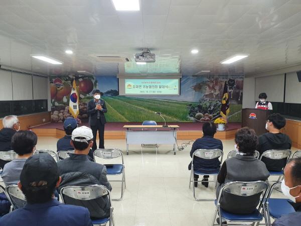 ㅋ2020.10.28.조마면 귀농 협의회 발대식 개최.jpg