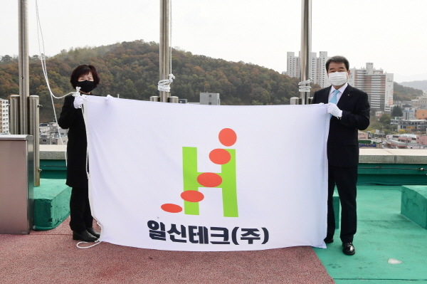 크기변환_사본 -11월 이달의 기업 '일신테크(주)' 선정-투자유치과(사진2).jpg