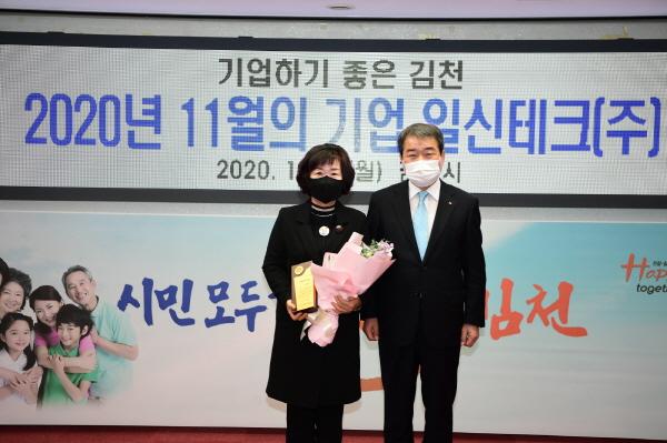 크기변환_사본 -11월 이달의 기업 '일신테크(주)' 선정-투자유치과(사진1).jpg