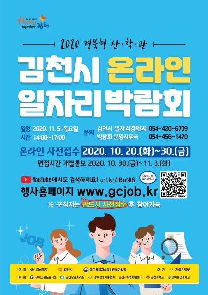 크기변환_사본 -2020년 김천시 온라인 일자리박람회 열린다!-일자리경제과(사진).jpg