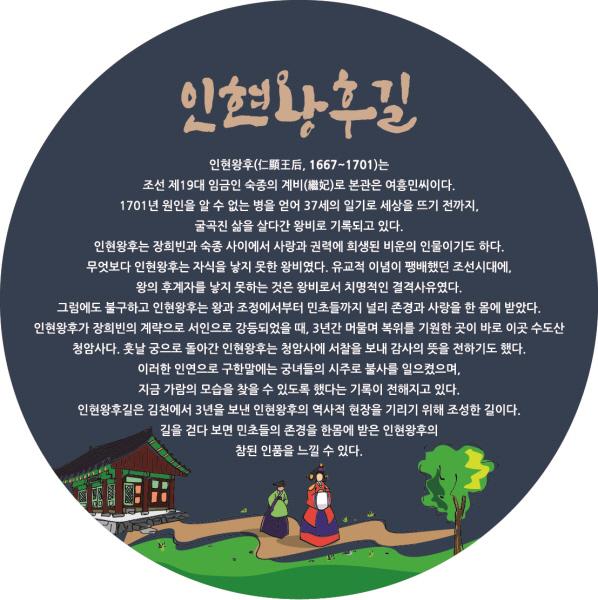 크기변환_사본 -거닐어 볼까 역사와 가을을 마주하는 '인현왕후길'-관광진흥과(사진1).jpg