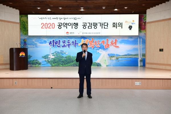 크기변환_사본 -김천시, 민선7기 공약사업 시민토론회 개최-기획예산실(사진2).jpg