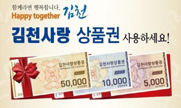 크기변환_사본 -김천사랑상품권 판매량 500억원 돌파-일자리경제과(사진2).jpg