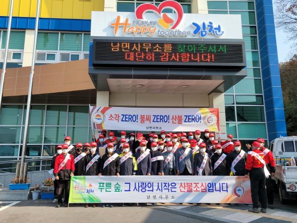 크기변환_사본 -남면사무소 2020년 산불예방 결의대회 개최-남면(사진2).jpg