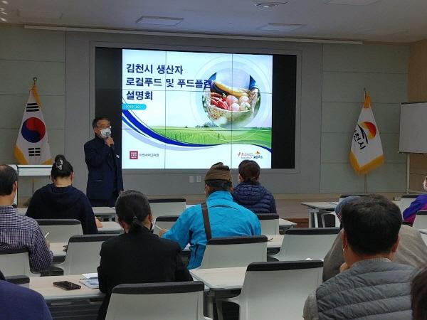 크기변환_사본 -김천시 푸드플랜 수립 생산자 대상 설명회 개최-농식품유통과(사진1).jpg