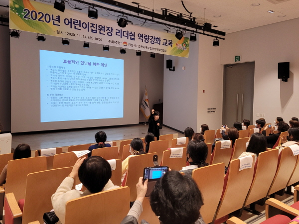 크기변환_사본 -2020년 어린이집원장 리더십 역량강화 교육-가족행복과(사진2).jpg