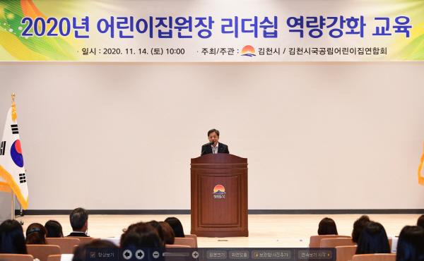 크기변환_사본 -2020년 어린이집원장 리더십 역량강화 교육-가족행복과(사진3).jpg
