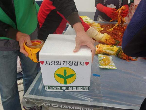 크기변환_사본 -부항면 새마을협의회 사랑의 김장나누기 봉사활동-부항면(사진2).jpg