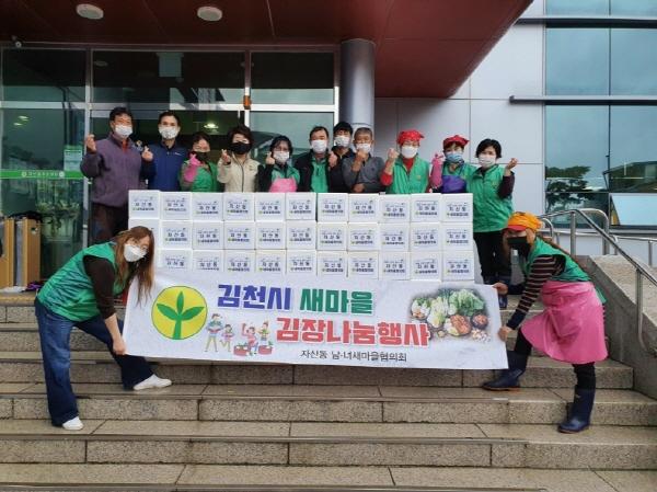 크기변환_사본 -자산동 새마을협의회, 「사랑의 김장 나누기」 행사 개최-자산동(사진3).jpg