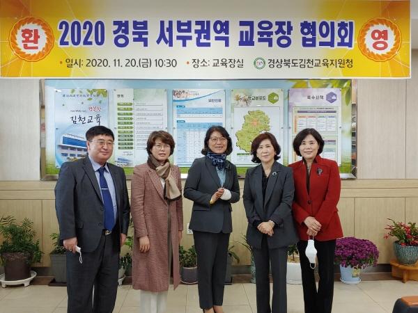 크기변환_사본 -김천교육지원청_서부권역교육장협의회2.jpg