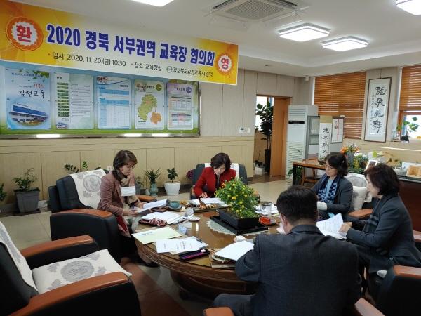 크기변환_사본 -김천교육지원청_서부권역교육장협의회1.jpg