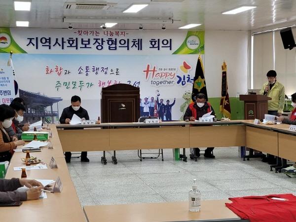 크기변환_사본 -구성면 지역사회보장협의체 정기회의 개최-구성면(사진2).jpg