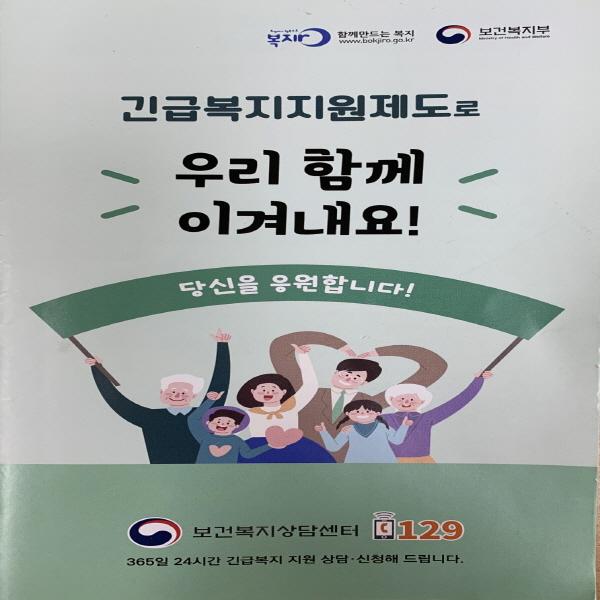 """ㅋ2021.2.10.『위기가정 긴급복지지원사업 』""""두 팔 걷었다"""".jpg"""